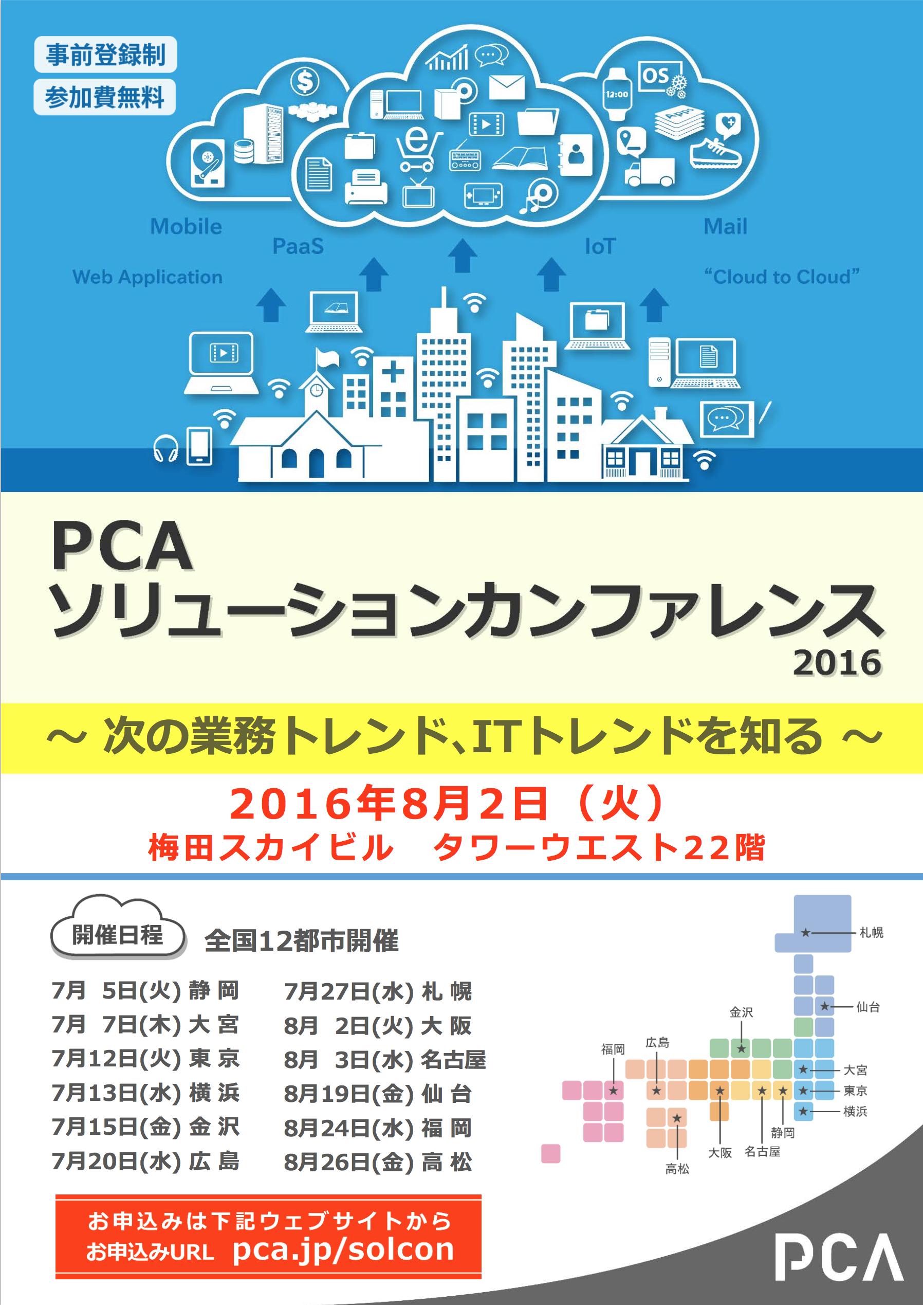 PCAソリューションカンファレンス 2016 in 大阪